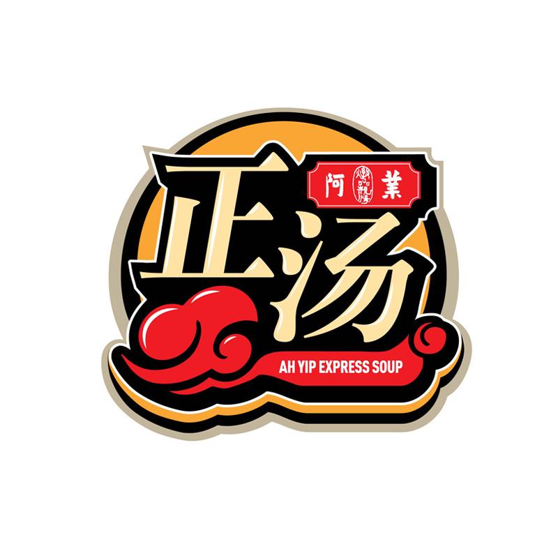Ah-Yip-Express-Soup-logo