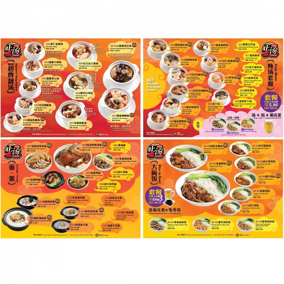 Ah-Yip-Express-Soup-menu